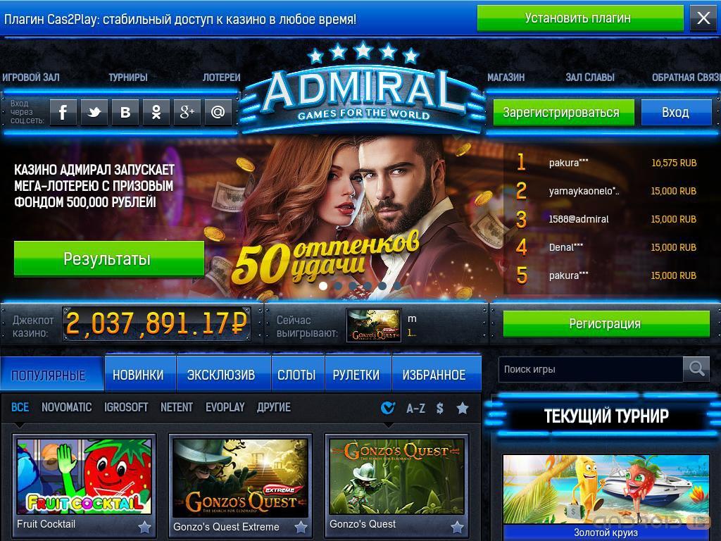 Играть в игровые автоматы казино адмирал аудиокниги по покеру онлайн