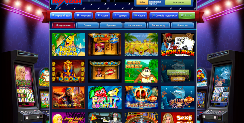 Вулкан казино mp3 слоты онлайн демо