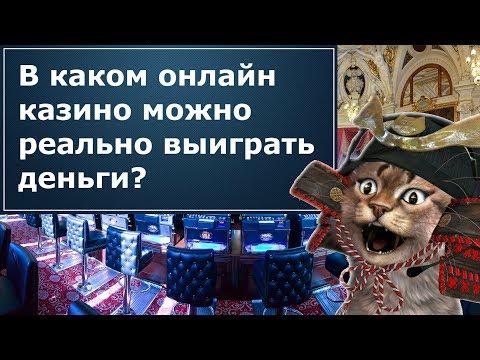 Казино с моментальными выплатами денег что происходило в пятницу 29 января 2009г в казино шангрила