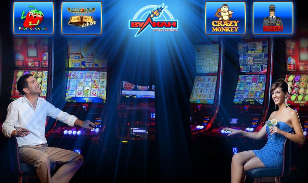 клуб вулкан виртуальная игра на деньги с выводом